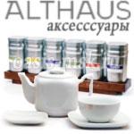 Аксессуары для чая и Althaus